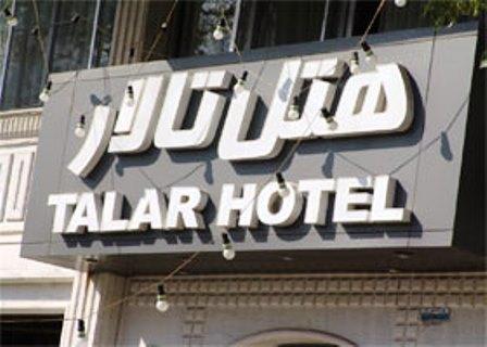 تصویر هتل تالار شیراز