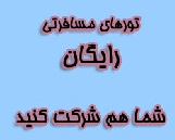 {mashhad} {تورمشهد}