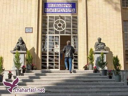 موزه ی وانک اصفهان