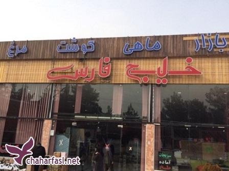 معروف ترین بازار های اصفهان