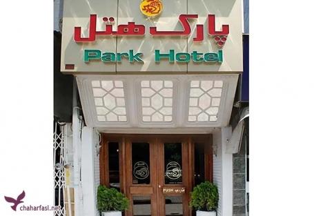 هتل پارک تبریز